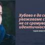 """Таня Христова: """"Хубаво е да се уважаваме сами и да не се срамуваме от идентичността си"""""""
