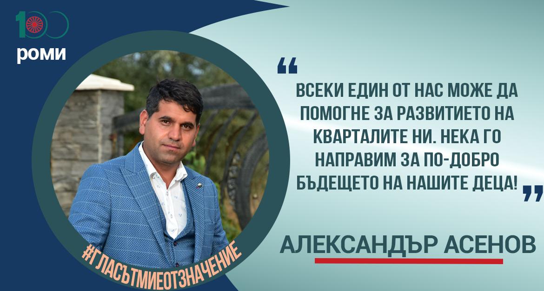 alexander-asenov