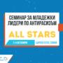 """Семинар за младежки лидери по антирасизъм """"ALL STARS"""""""