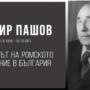 122 години от рождението на Шакир Пашов – Апостолът на ромското движение в България