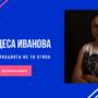Дискриминацията не ти отива от Принцеса Иванова