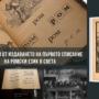93 години от издаването на първото списание на ромски език в света