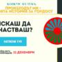 Конкурс: Ромският ми произход – моята история за гордост