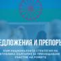 Предложения и препоръки към Националната стратегия на Република България за приобщаване и участие на ромите
