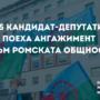 25 кандидат-депутати поеха ангажимент към ромската общност