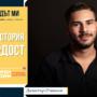 Моята история за гордост – Димитър Станков