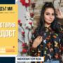 Василена Георгиева: горда съм, че имаме собствен език