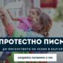 Изпрати протестно писмо до Посланика на Чехия