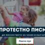 Протестно писмо до посланика на Чехия в България